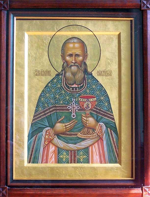 икона святого киприана: