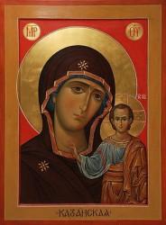 Празднование в честь Казанской иконы Божией Матери День народного единства 4 ноября (22 октября ст. стиля)